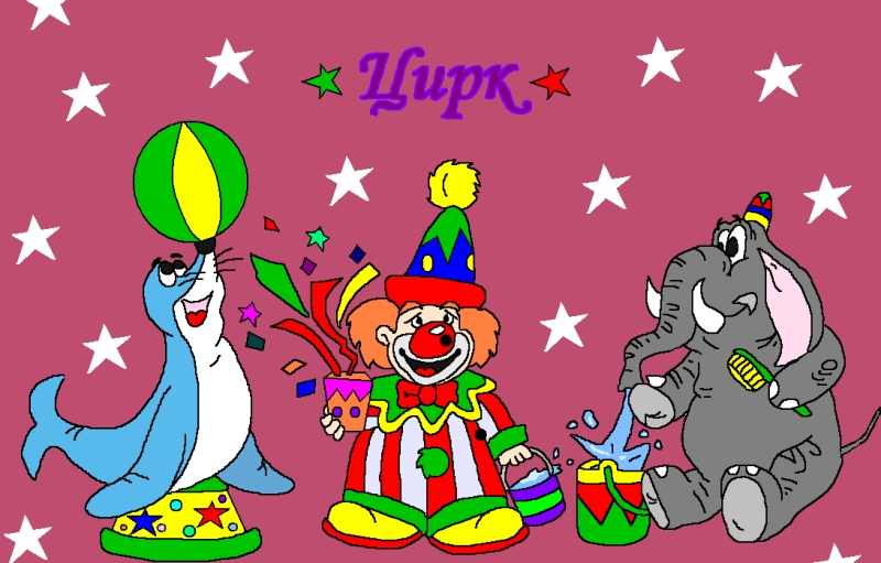 Детские рисунки на тему цирк