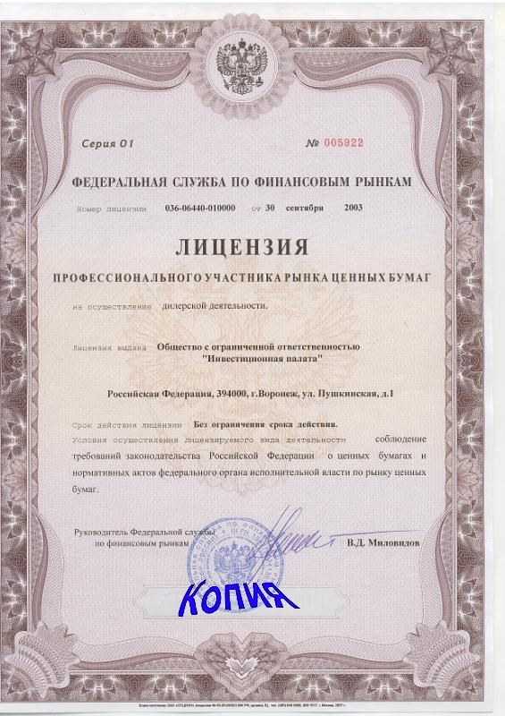 Список лицензий Инвестиционная Палата Лицензии Инвестиционной палаты · Лицензии Инвестиционной палаты