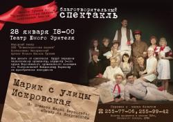 Благотворительный спектакль «Марик с улицы Искровская»